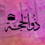 Dhul Hijjah 1441 AH